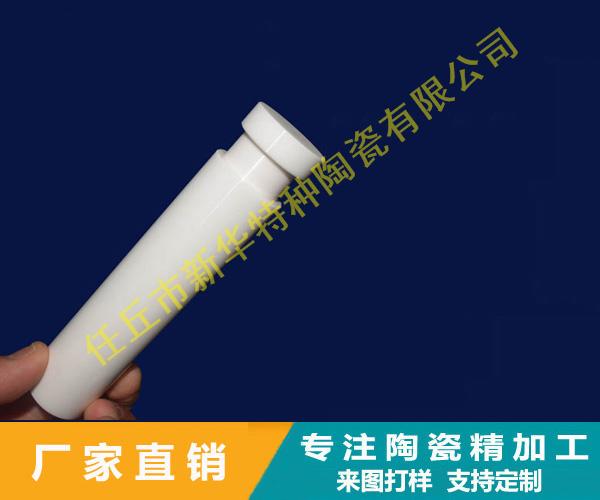 氧化锆陶瓷柱塞杆